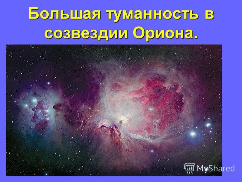 Большая туманность в созвездии Ориона.