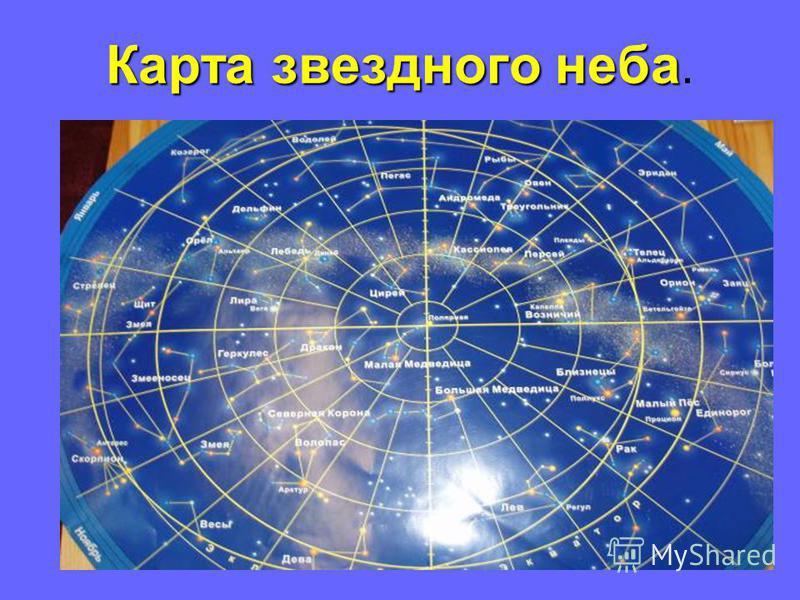 Карта звездного неба Карта звездного неба.