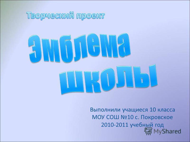 Выполнили учащиеся 10 класса МОУ СОШ 10 с. Покровское 2010-2011 учебный год