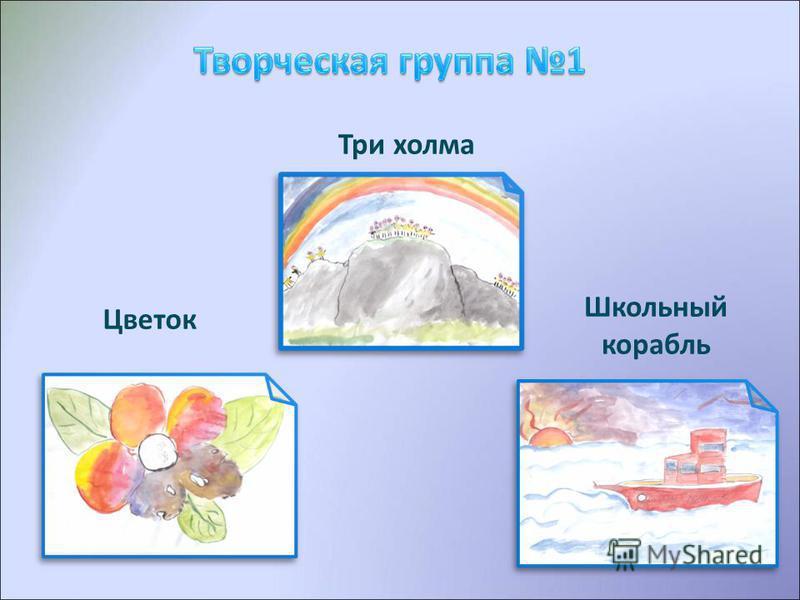 Три холма Школьный корабль Цветок