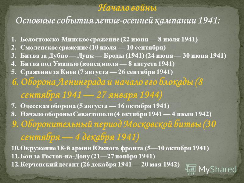1.Белостокско-Минское сражение (22 июня 8 июля 1941) 2. Смоленское сражение (10 июля 10 сентября) 3. Битва за Дубно Луцк Броды (1941) (24 июня 30 июня 1941) 4. Битва под Уманью (конец июля 8 августа 1941) 5. Сражение за Киев (7 августа 26 сентября 19