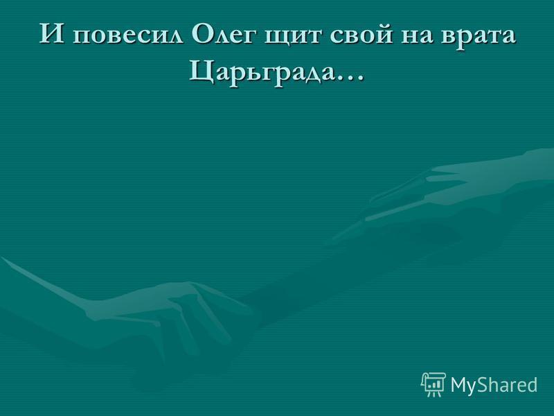 И повесил Олег щит свой на врата Царьграда…