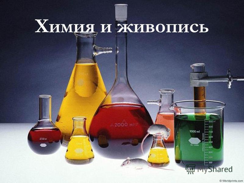 Химия и живопись
