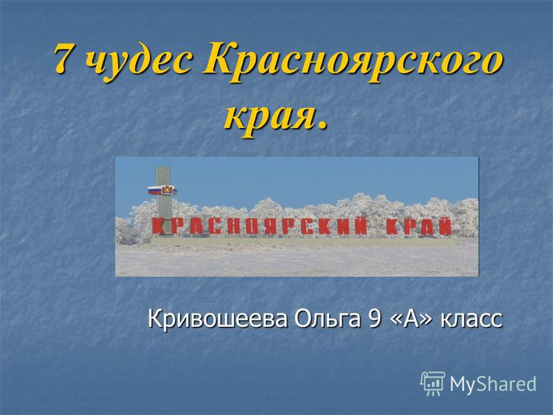 7 чудес Красноярского края. Кривошеева Ольга 9 «А» класс