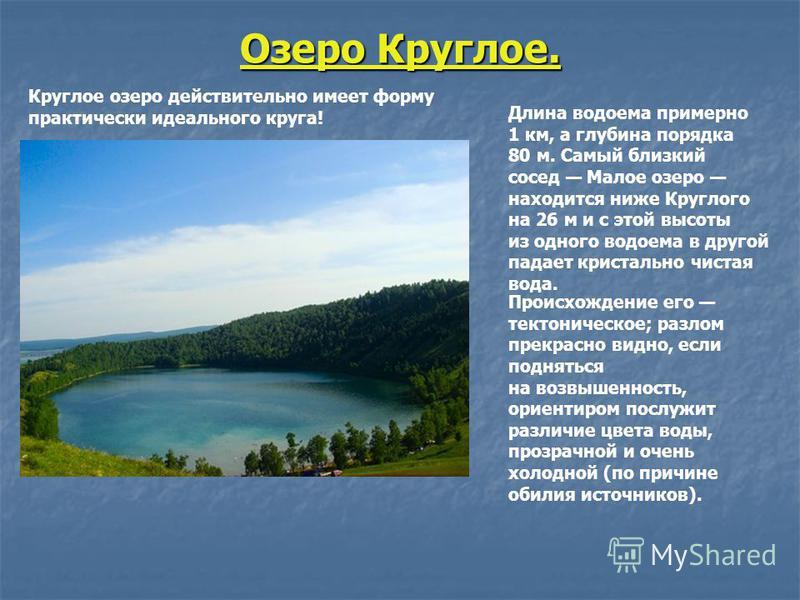 Озеро Круглое. Круглое озеро действительно имеет форму практически идеального круга! Длина водоема примерно 1 км, а глубина порядка 80 м. Самый близкий сосед Малое озеро находится ниже Круглого на 26 м и с этой высоты из одного водоема в другой падае