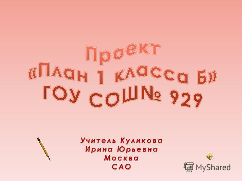 Учитель Куликова Ирина Юрьевна Москва САО