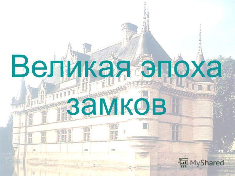 Великая эпоха замков