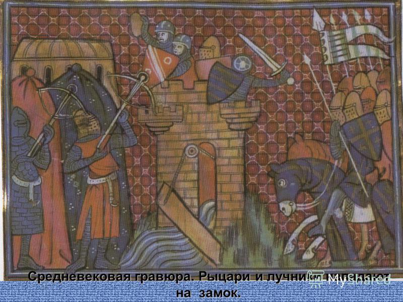 Средневековая гравюра. Рыцари и лучники нападают на замок.