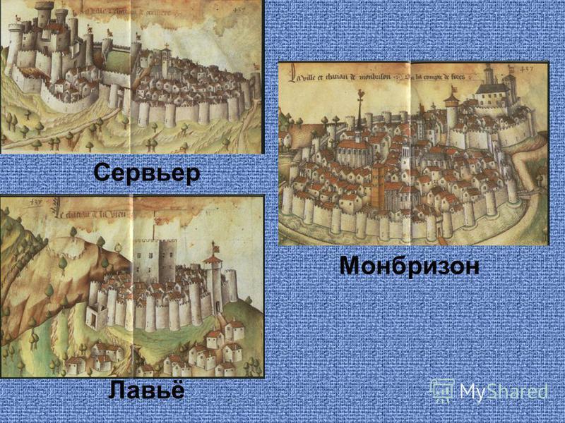 Лавьё Сервьер Монбризон