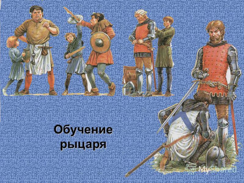 Обучение рыцаря