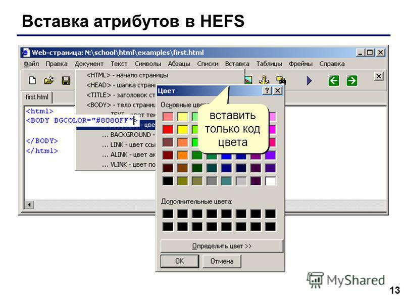 13 Вставка атрибутов в HEFS вставить только код цвета