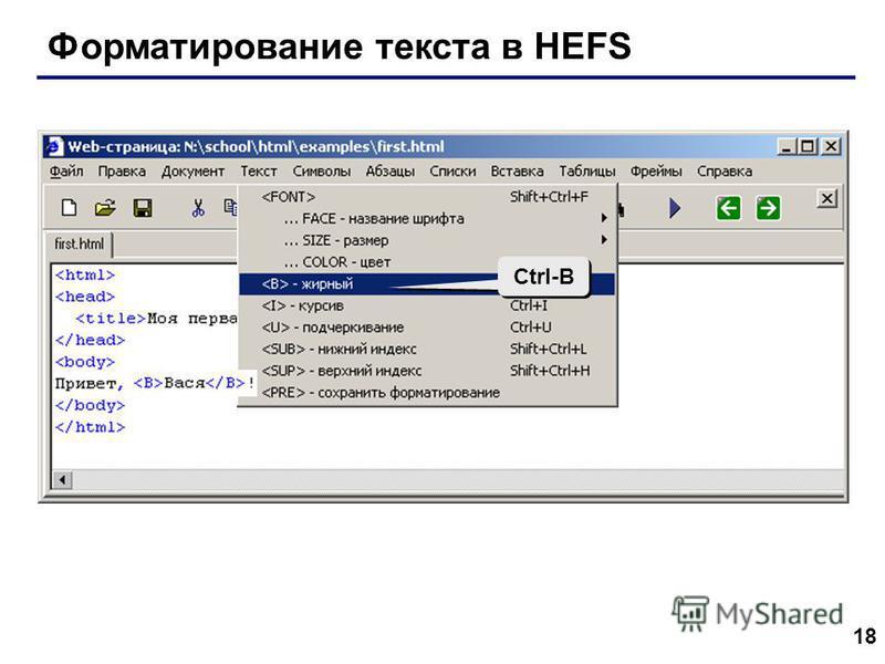 18 Форматирование текста в HEFS Ctrl-B