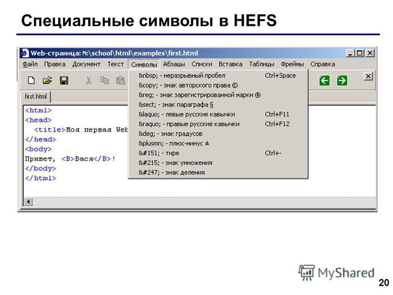 20 Специальные символы в HEFS