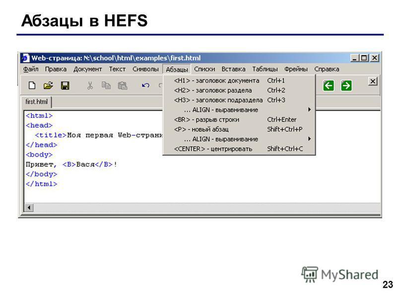 23 Абзацы в HEFS