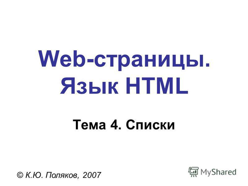 Web-страницы. Язык HTML © К.Ю. Поляков, 2007 Тема 4. Списки