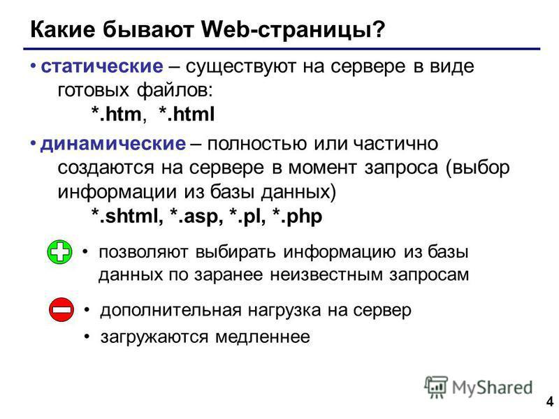 4 Какие бывают Web-страницы? статические – существуют на сервере в виде готовых файлов: *.htm, *.html динамические – полностью или частично создаются на сервере в момент запроса (выбор информации из базы данных) *.shtml, *.asp, *.pl, *.php позволяют