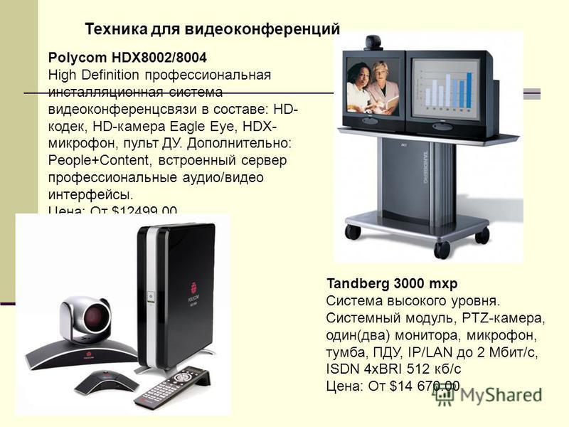 Polycom HDX8002/8004 High Definition профессиональная инсталляционная система видеоконференцсвязи в составе: HD- кодек, HD-камера Eagle Eye, HDX- микрофон, пульт ДУ. Дополнительно: People+Content, встроенный сервер профессиональные аудио/видео интерф