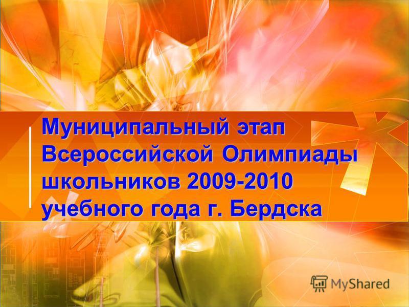 Муниципальный этап Всероссийской Олимпиады школьников 2009-2010 учебного года г. Бердска