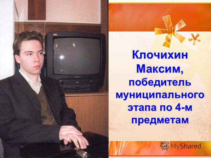 Клочихин Максим, победитель муниципального этапа по 4-м предметам