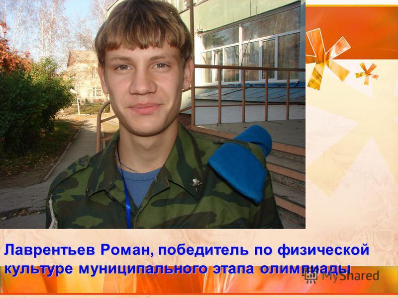 Лаврентьев Роман, победитель по физической культуре муниципального этапа олимпиады
