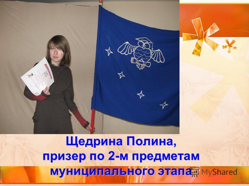 Щедрина Полина, призер по 2-м предметам муниципального этапа