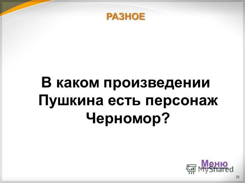 РАЗНОЕ В каком произведении Пушкина есть персонаж Черномор? 28