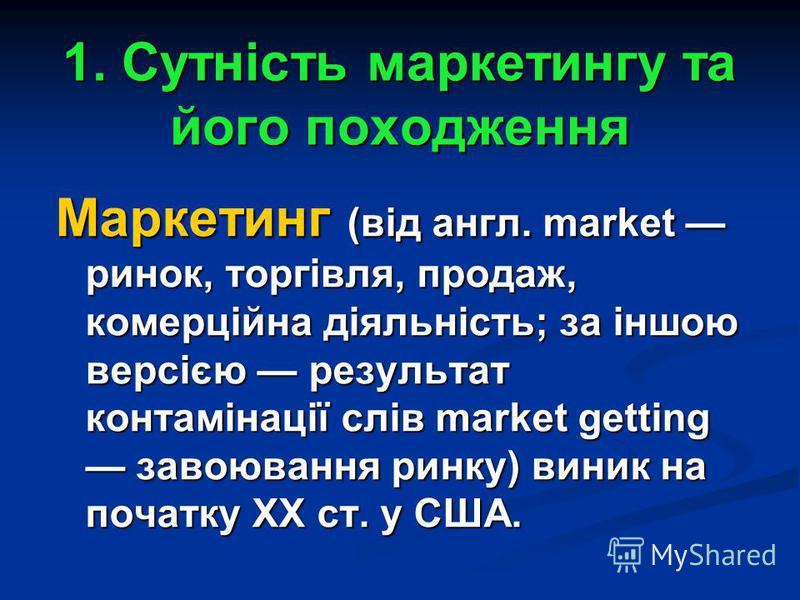 1. Сутність маркетингу та його походження Маркетинг (від англ. market ринок, торгівля, продаж, комерційна діяльність; за іншою версією результат контамінації слів market getting завоювання ринку) виник на початку XX ст. у США. Структура дисципліни за