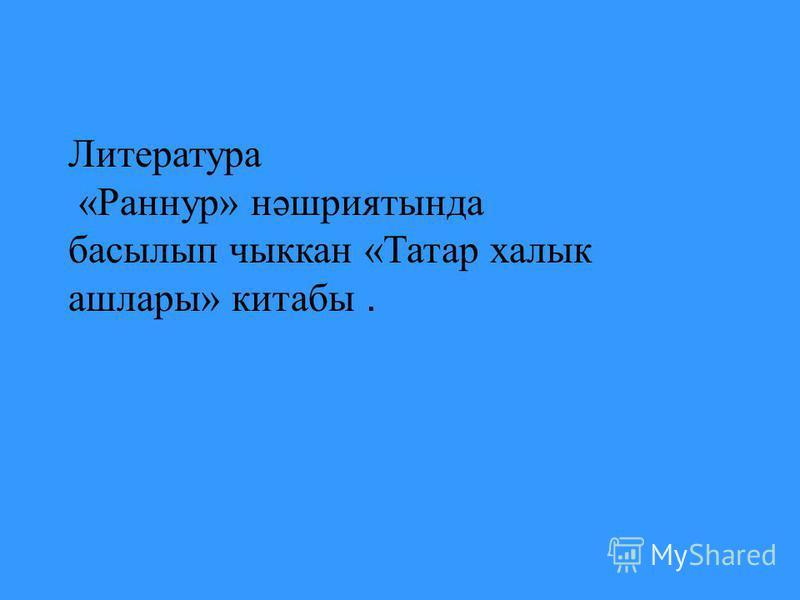 Литература «Раннур» нәшриятында басылып чыккан «Татар халык ашлары» китабы.