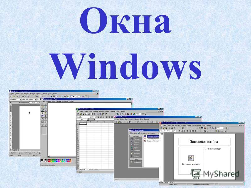 Как сделать развернутое окно 570