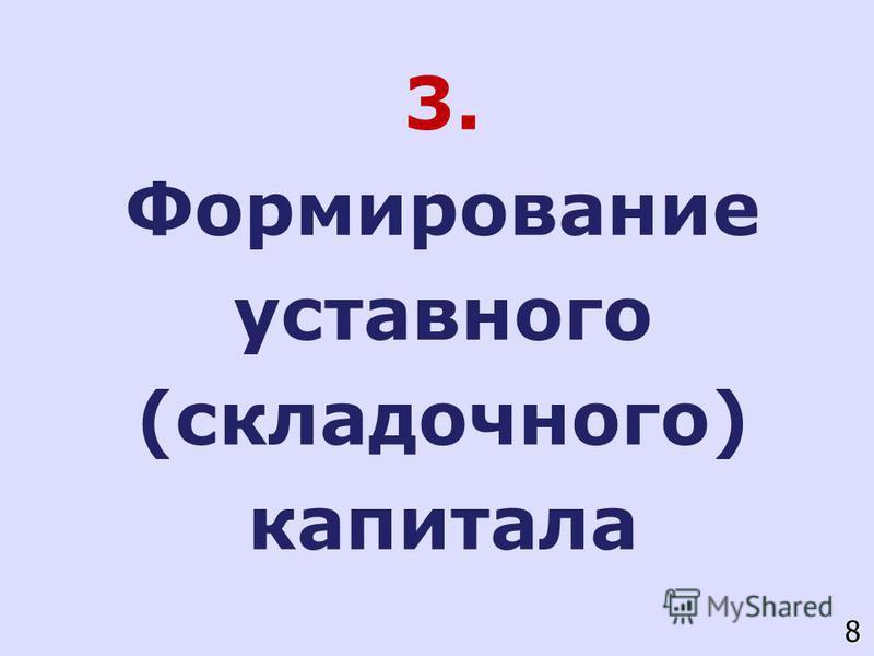 3. Формирование уставного (складочного) капитала 8