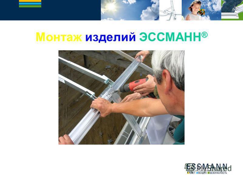 1 Монтаж изделий ЭССМАНН ®