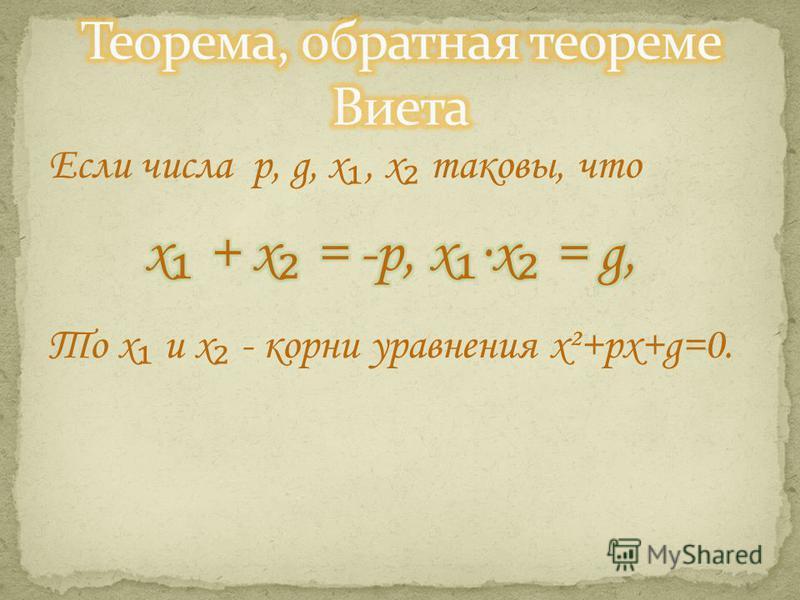 Т. е. сумма корней приведённого квадратного уравнения равна второму коэффициенту, взятому с противоположным знаком, а произведение корней равно свободному члену.