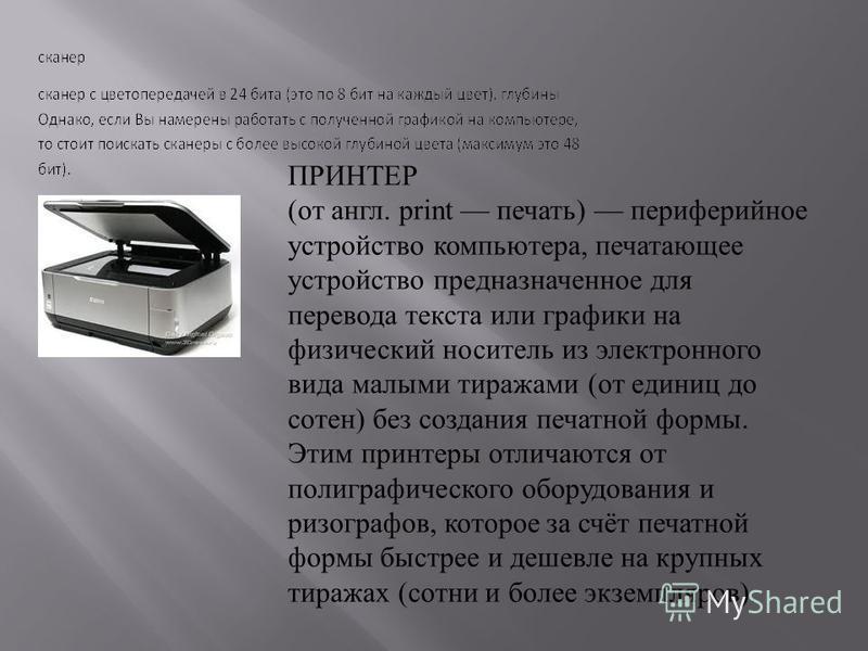ПРИНТЕР (от англ. print печать) периферийное устройство компьютера, печатающее устройство предназначенное для перевода текста или графики на физический носитель из электронного вида малыми тиражами (от единиц до сотен) без создания печатной формы. Эт