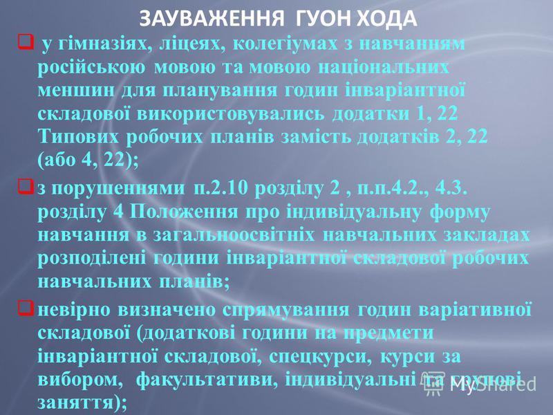у гімназіях, ліцеях, колегіумах з навчанням російською мовою та мовою національних меншин для планування годин інваріантної складової використовувались додатки 1, 22 Типових робочих планів замість додатків 2, 22 (або 4, 22); з порушеннями п.2.10 розд