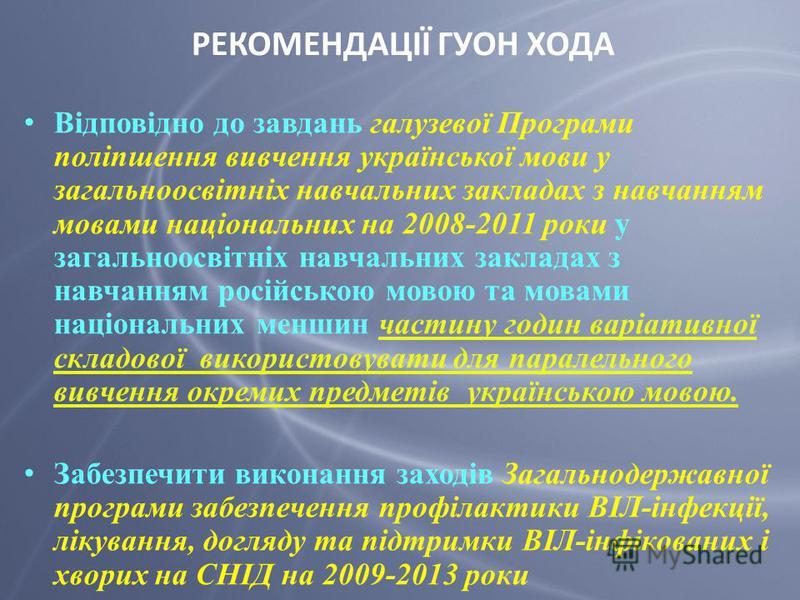Відповідно до завдань галузевої Програми поліпшення вивчення української мови у загальноосвітніх навчальних закладах з навчанням мовами національних на 2008-2011 роки у загальноосвітніх навчальних закладах з навчанням російською мовою та мовами націо