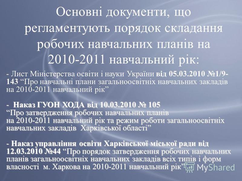 Основні документи, що регламентують порядок складання робочих навчальних планів на 2010-2011 навчальний рік: - Наказ ГУОН ХОДА від 10.03.2010 105 Про затвердження робочих навчальних планів на 2010-2011 навчальний рік та режим роботи загальноосвітніх