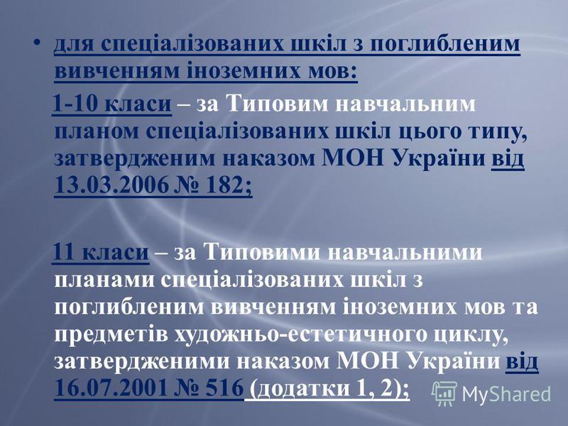 для спеціалізованих шкіл з поглибленим вивченням іноземних мов: 1-10 класи – за Типовим навчальним планом спеціалізованих шкіл цього типу, затвердженим наказом МОН України від 13.03.2006 182; 11 класи – за Типовими навчальними планами спеціалізованих