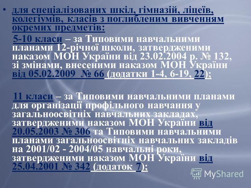 для спеціалізованих шкіл, гімназій, ліцеїв, колегіумів, класів з поглибленим вивченням окремих предметів: 5-10 класи – за Типовими навчальними планами 12-річної школи, затвердженими наказом МОН України від 23.02.2004 р. 132, зі змінами, внесеними нак