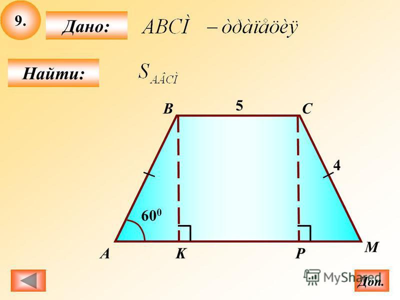 9.9. Найти: Дано: K 5 А BC M 4 60 0 Доп. Р