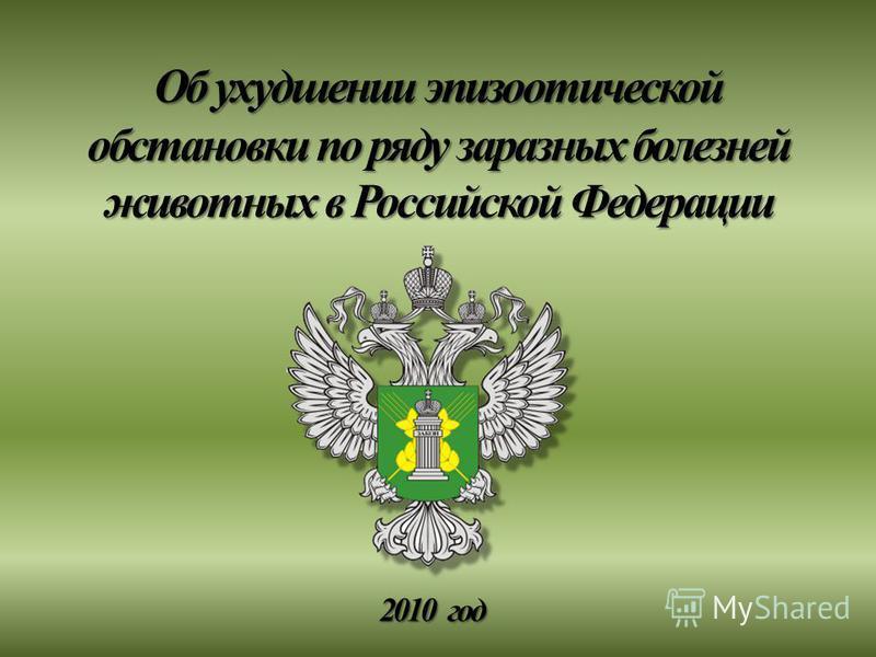 Об ухудшении эпизоотической обстановки по ряду заразных болезней животных в Российской Федерации 2010 год