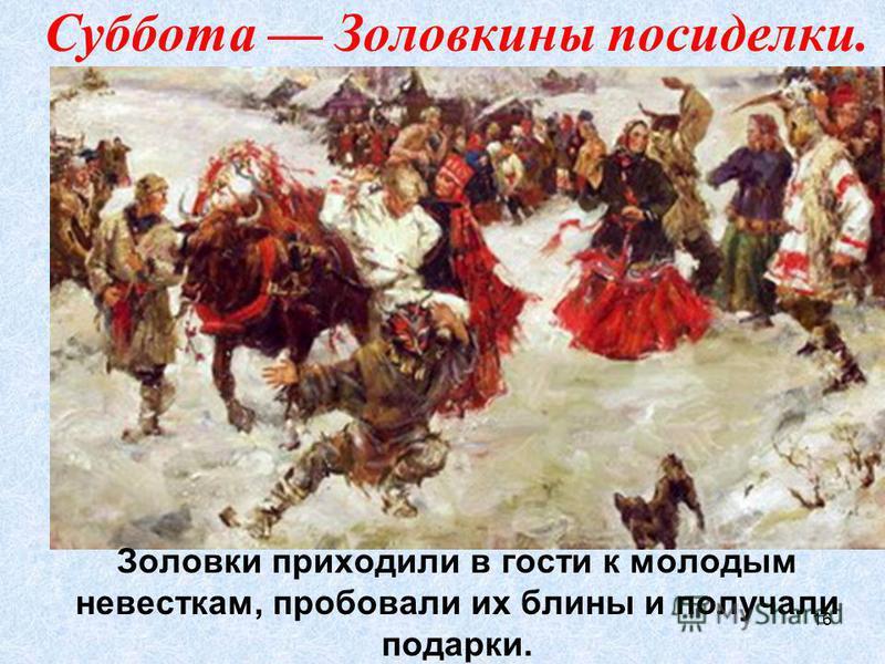 Золовки приходили в гости к молодым невесткам, пробовали их блины и получали подарки. Суббота Золовкины посиделки. 16