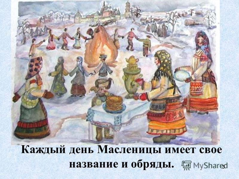 Каждый день Масленицы имеет свое название и обряды. 3