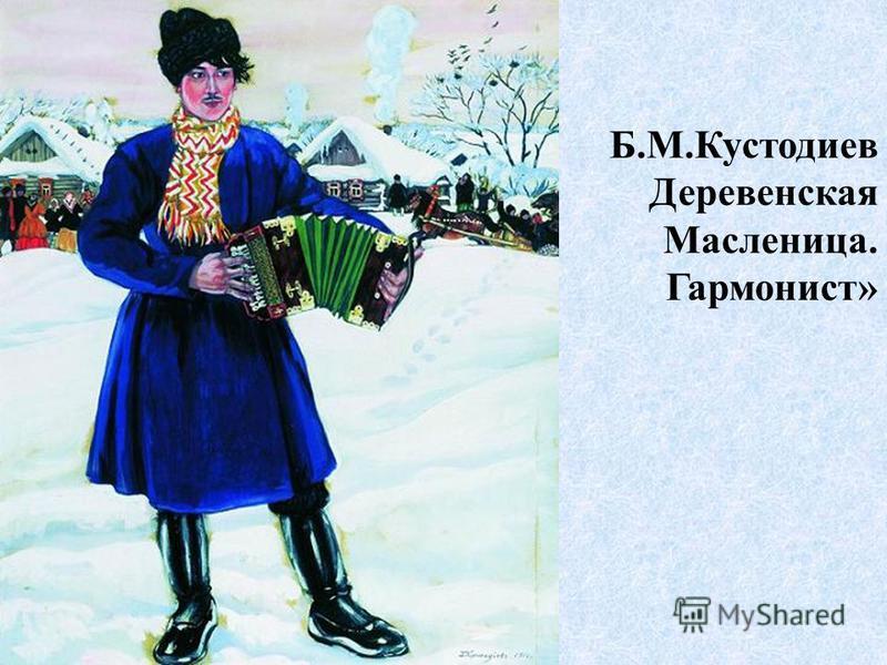 Б.М.Кустодиев Деревенская Масленица. Гармонист»