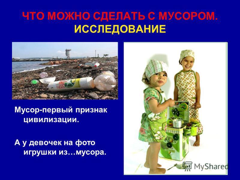 ЧТО МОЖНО СДЕЛАТЬ С МУСОРОМ. ИССЛЕДОВАНИЕ Мусор-первый признак цивилизации. А у девочек на фото игрушки из…мусора.