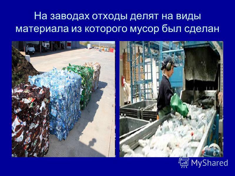На заводах отходы делят на виды материала из которого мусор был сделан