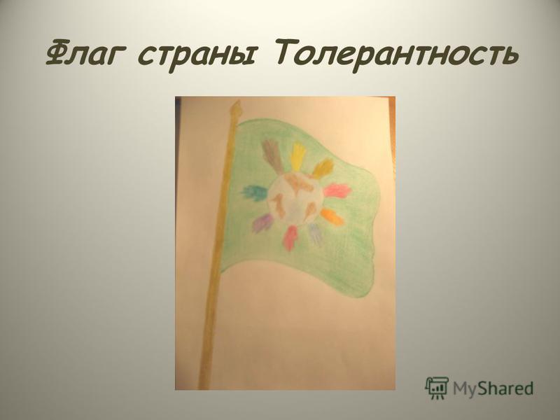 Флаг страны Толерантность