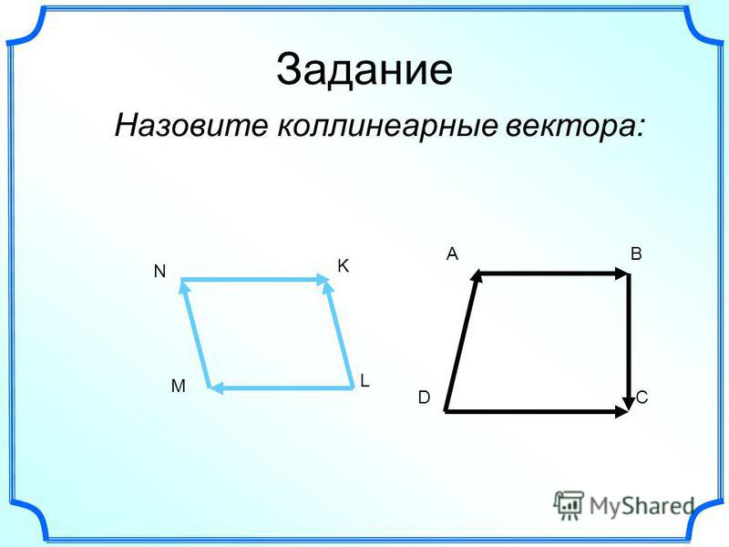 Задание Назовите коллинеарные вектора: AB DC N K L M