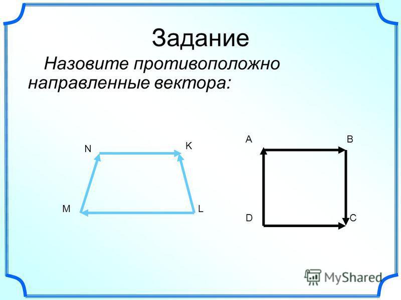 Задание Назовите противоположно направленные вектора: AB DC N K LM