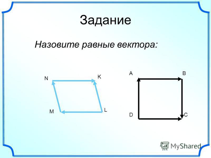 Задание Назовите равные вектора: AB DC N K L M