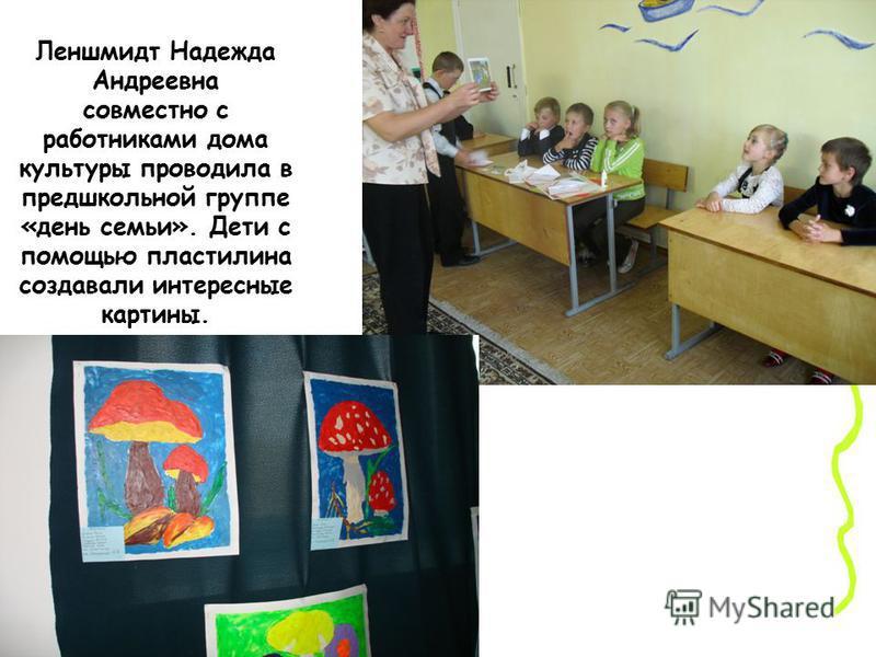 Леншмидт Надежда Андреевна совместно с работниками дома культуры проводила в предшкольной группе «день семьи». Дети с помощью пластилина создавали интересные картины.